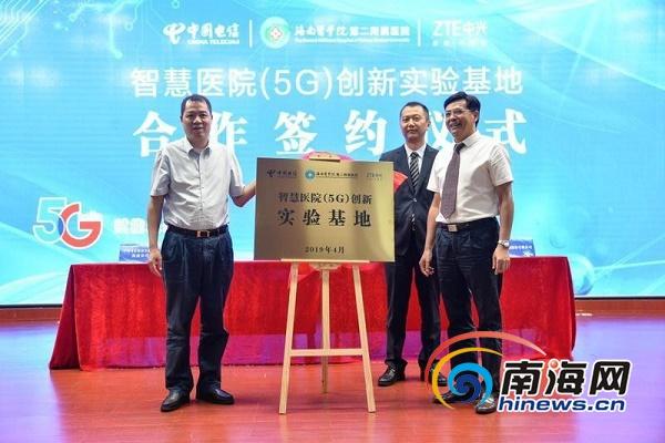 海南首个智慧医院5G创新实验基地正式签约成立