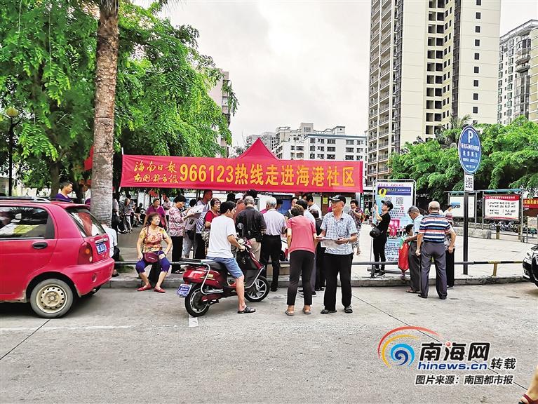 """966123海报集团热线走进海口港社区 居民报料物业费涨价""""太离谱"""""""