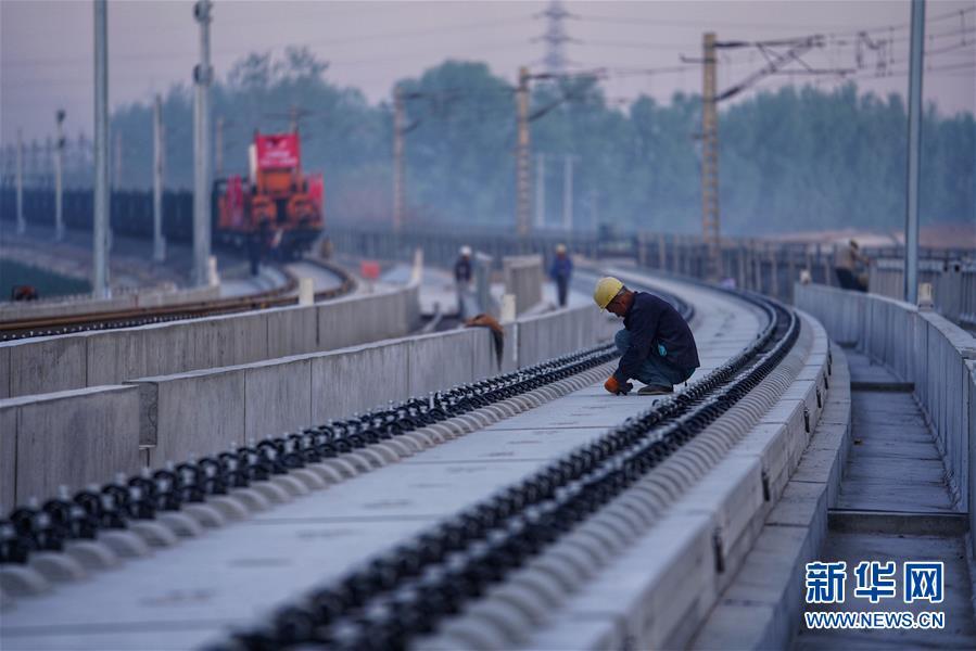 (经济)(2)京雄城际铁路开始铺轨