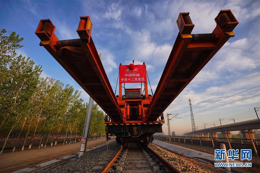 (经济)(4)京雄城际铁路开始铺轨