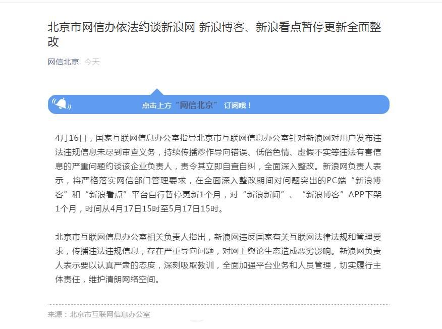 """北京网信办约谈新浪网 """"新浪新闻""""APP下架1个月"""