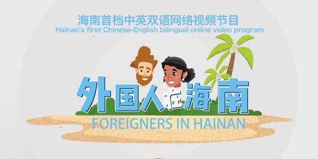 海南首档中英双语网络视频节目《外国人在海南》在南海网开播