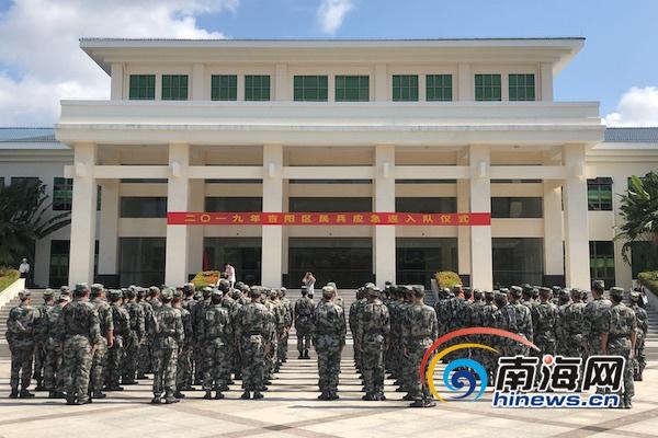 三亚吉阳区民兵应急连入队仪式举行