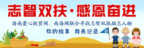 志智双扶丨昌江石碌镇符建伟:勤学驾车本领 顺利脱贫摘帽