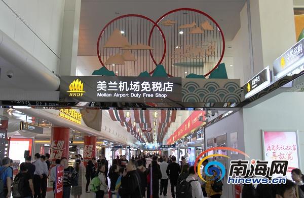 海口机场免税店:国际化、专业化人才队伍助力海南自贸区建设