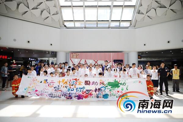 海口美兰国际机场举办唐宝儿童公益快闪暨机场开放日活动