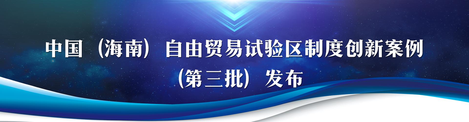 自贸区制度创新案例 海南2757支乡村振兴工作队全省镇村全覆盖 属全国唯一省份
