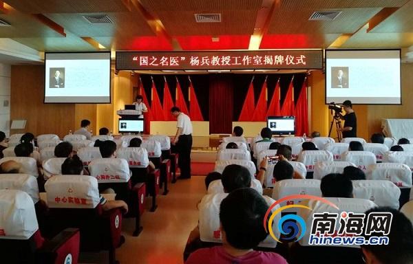 """""""国之名医""""杨兵工作室落户海口 助力心律失常规范诊疗"""