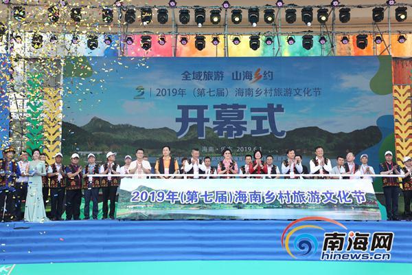 2019年(第七届)海南乡村旅游文化节开幕
