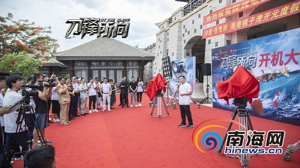电影《刀锋所向》开机仪式在昌江棋子湾举行
