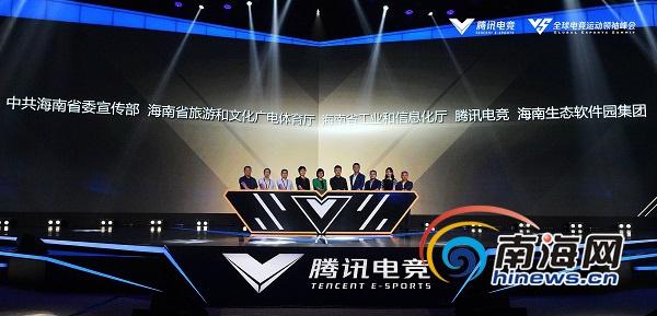 全球电竞峰会 | 2019全球电竞运动领袖峰会在海南博鳌召开