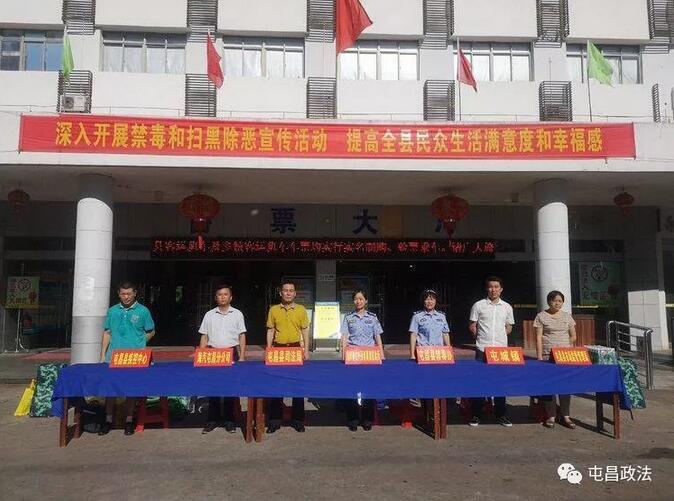 屯昌县开展禁毒和扫黑除恶宣传活动