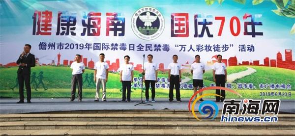 """儋州举行""""万人彩妆徒步""""活动 宣传""""珍爱生命,远离毒品""""理念"""