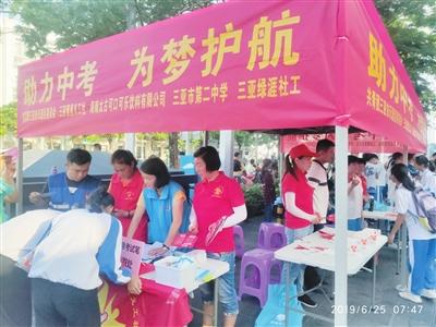 三亚多部门联合开展中考志愿服务