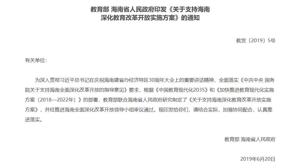 """教育部官宣!海南将建国际教育创新岛,打造""""留学海南""""品牌"""