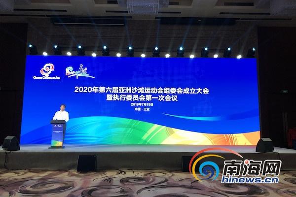 第六届亚沙会组委会成立 赛事明年11月在三亚举办