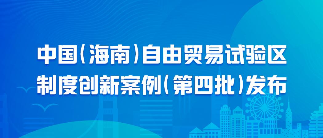 七项案例!海南发布自由贸易试验区制度创新第四批案例