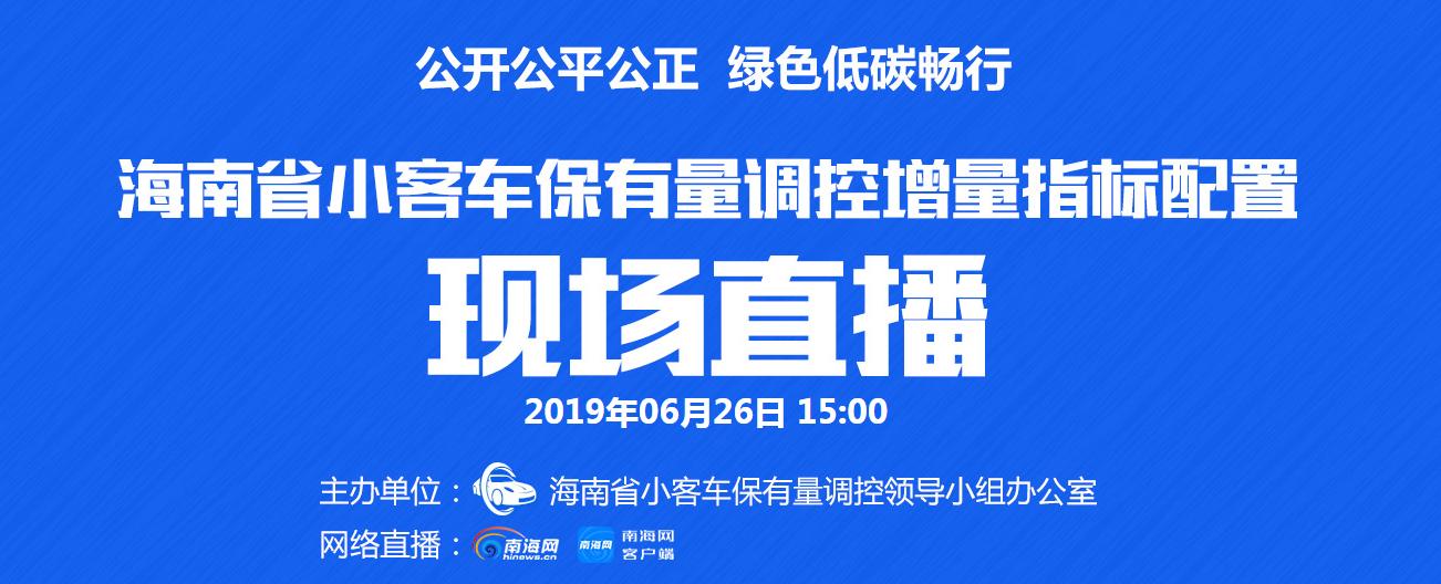 海南省第12期小客车增量指标配置6500个