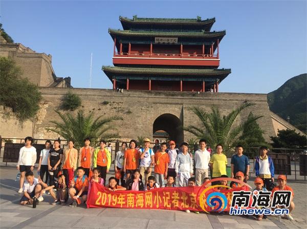 爬长城、进国子监 南海网小记者北京逐梦研学营营员在京长见识