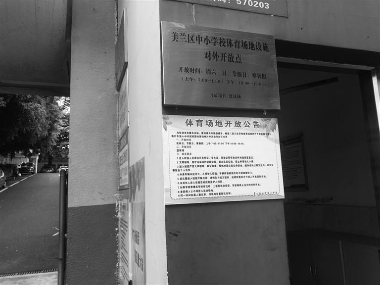 """海口25所中小学体育场地免费开放实施半个月,学校""""苦水""""多……"""