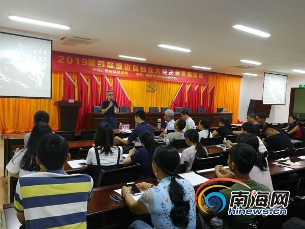 澄迈县举办2019第四届创业大赛决赛赛前培训活动