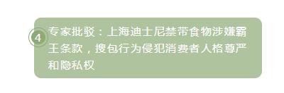 """上海迪士尼任性回应再引争议 """"翻包""""是谁给的勇气?"""