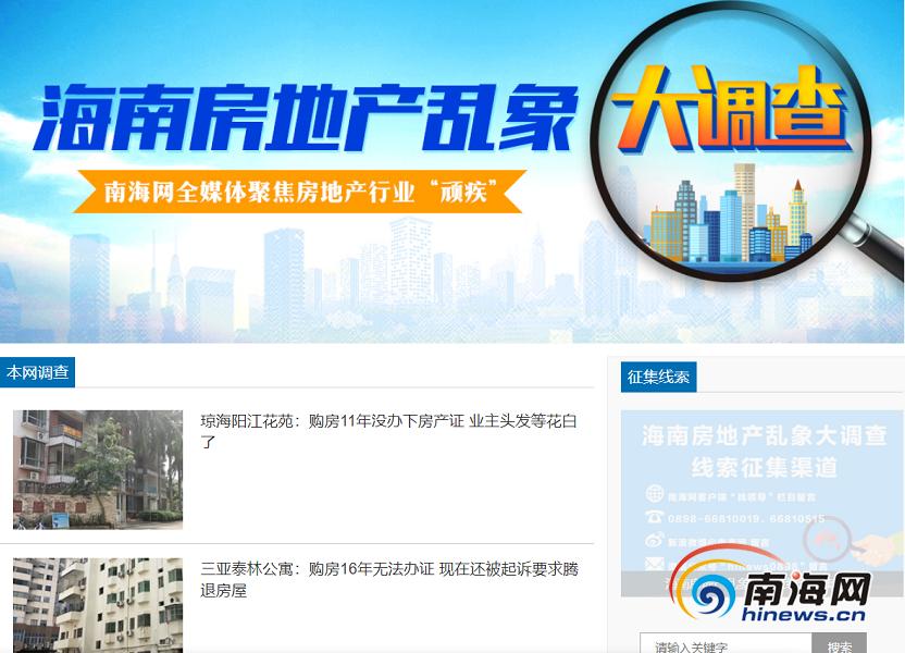 網友投訴有關部門不作為 儋州市委書記作批示