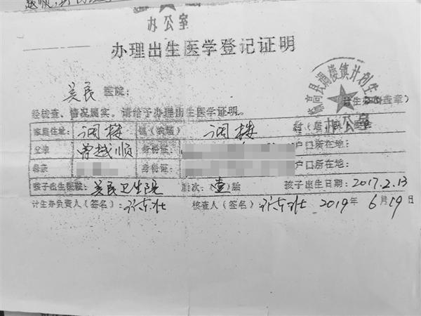 临高男子与妻子两个月前离婚,为办两岁儿子出生证他被要求做亲子