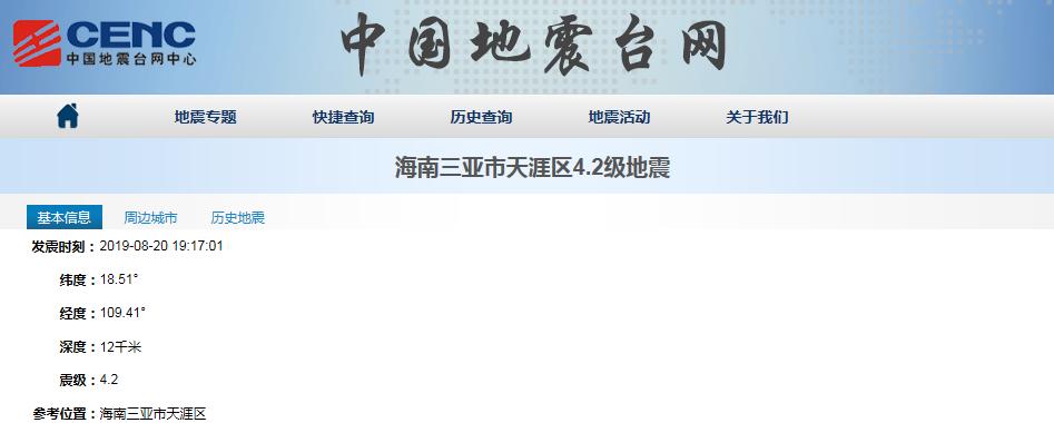 三亚接连发生两次地震 海南地震专家权威解答来了!