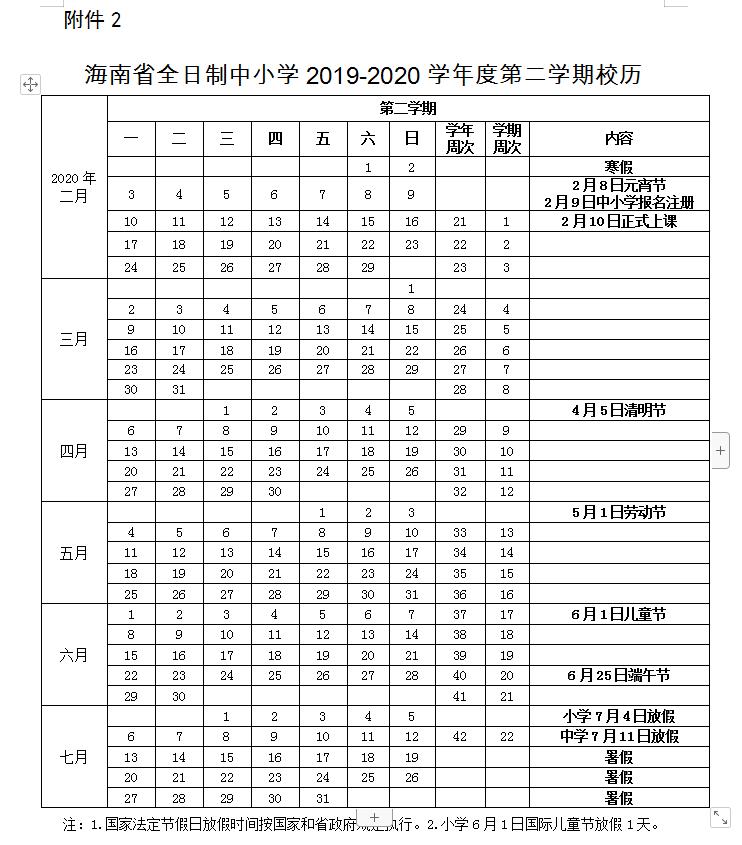 @海南中小学生 9月1日不上课 寒暑假时间已定