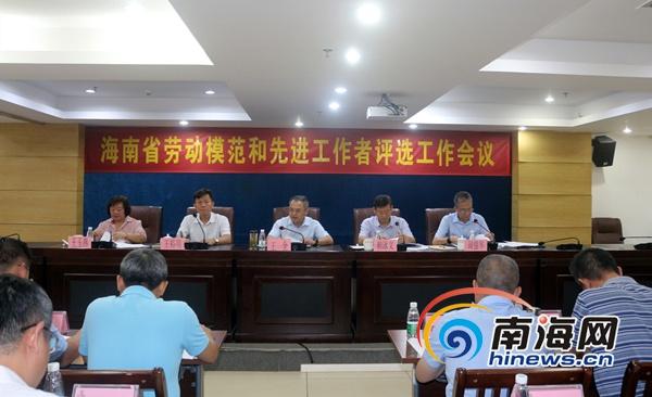 海南第七次劳动模范和先进工作者评选工作会议海口召开