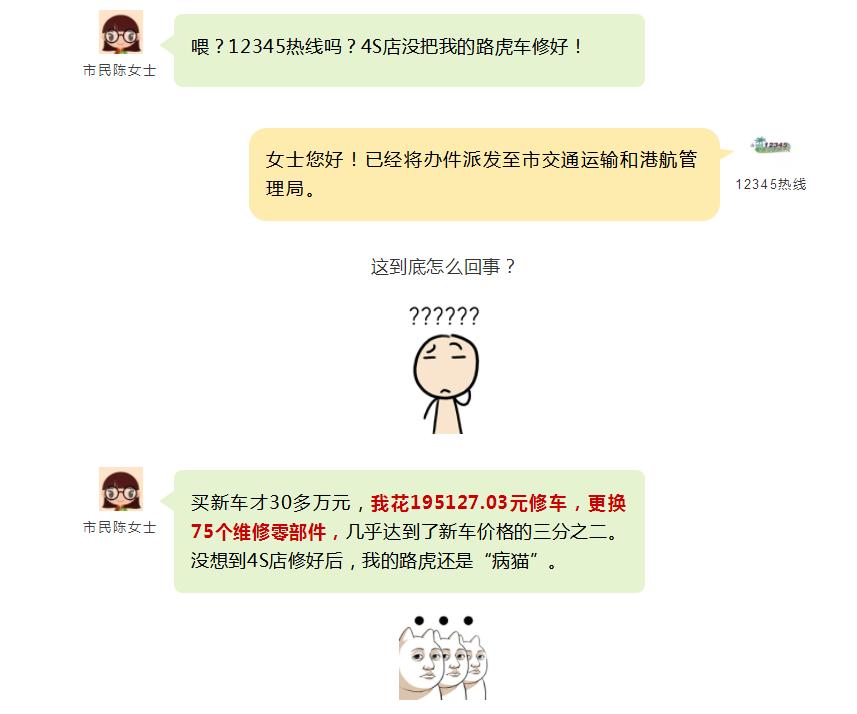 这家4S店在12345被有责投诉三次以上 海口市道路运输管理处进行全行业通报