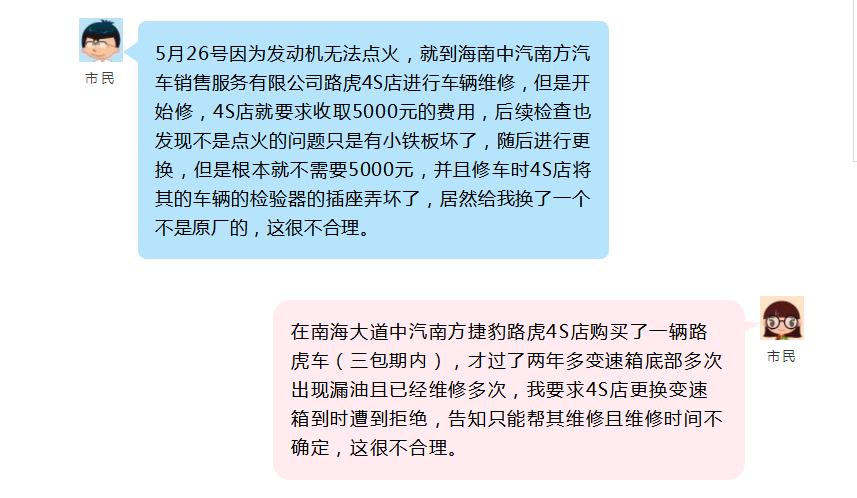 这家4S店在12345被有责投诉三次以上 海口市道路运输管理处进行全