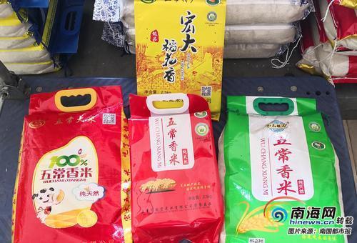 <b>海口椰海粮油批发市场两商家200余包涉嫌不合格大米被查封</b>