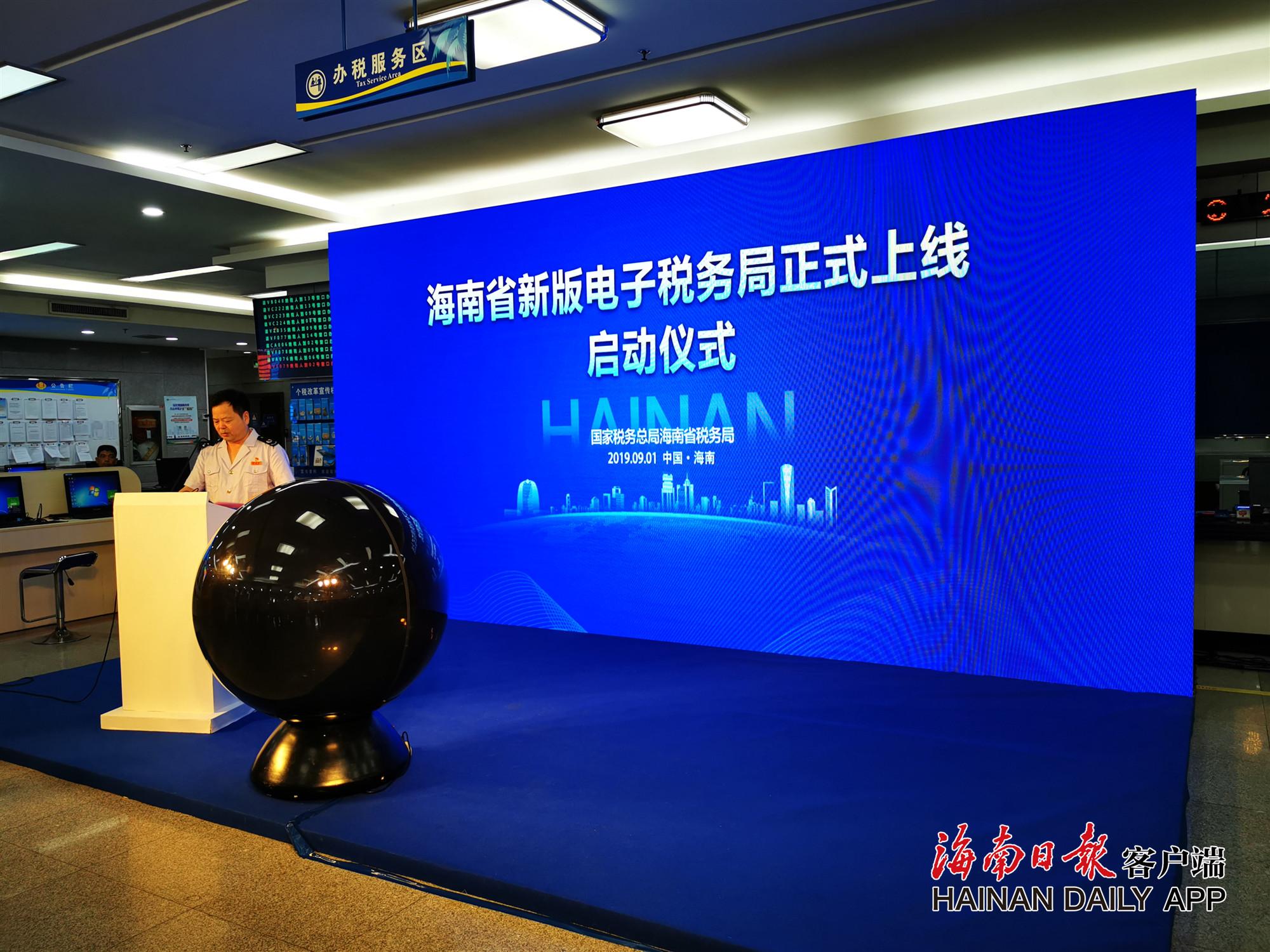 海南省新版电子税务局9月1日正式上线 可办理90%以上涉税业务