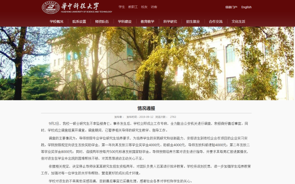 华中科技大学通报硕士研究生坠楼身亡:导师停招研究生两年