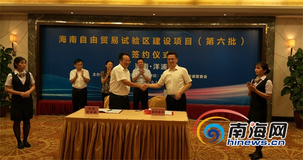 洋浦举行海南自由贸易试验区建设项目(第六批)签约仪式
