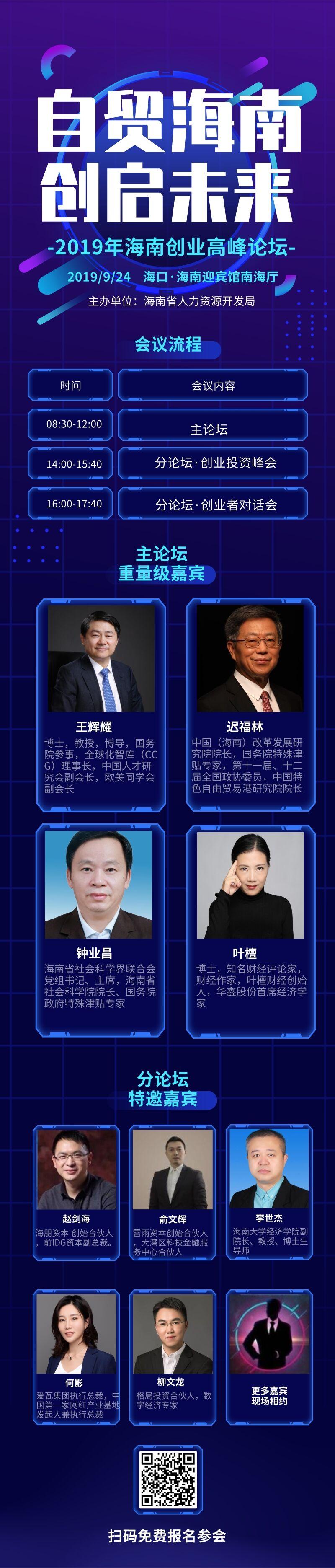 2019年海南创业高峰论坛   海朋资本创始合伙人赵剑海:创业还需十年磨一剑