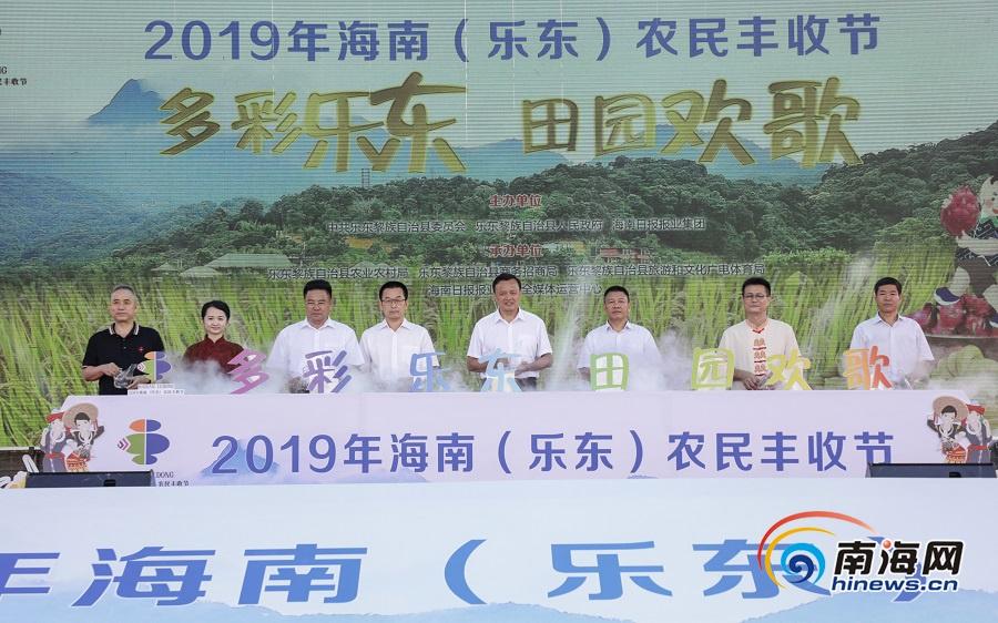 欢歌曼舞庆丰收 2019年海南(乐东)农民丰收节开幕