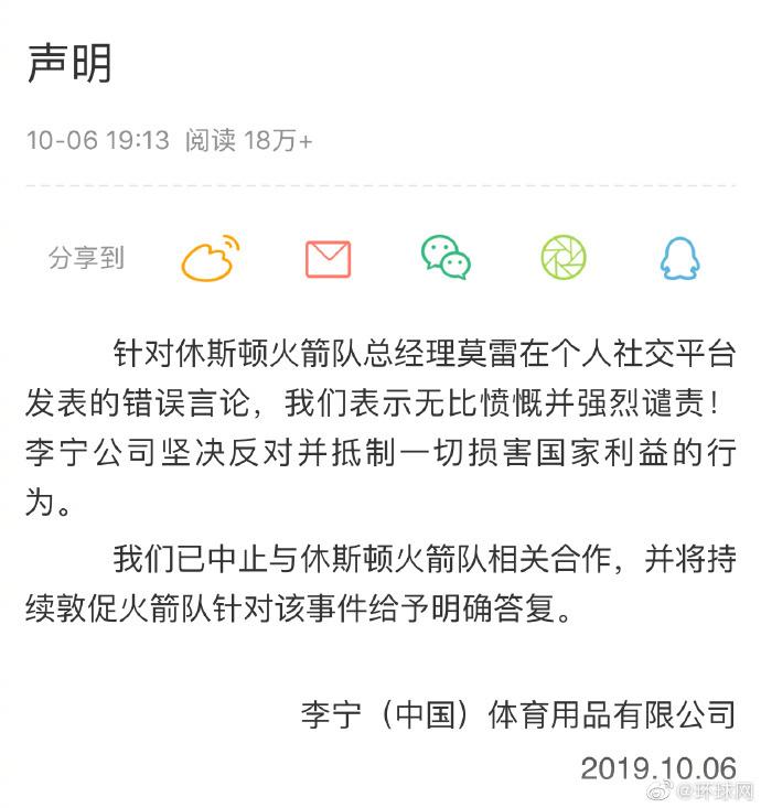 央视体育频道暂停与火箭队合作 腾讯体育、浦发银行、李宁也发声