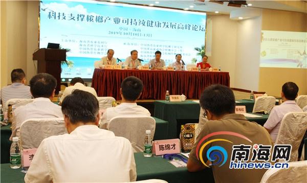 槟榔论坛在海口召开:让科技支撑槟榔产业发展