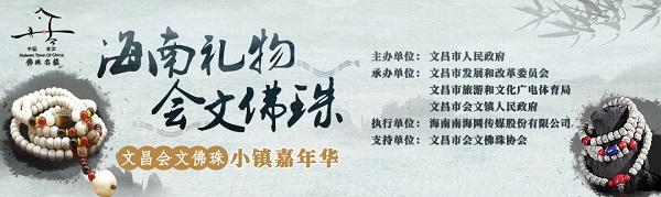 看秀吃美食還能DIY!2019海南文昌會文佛珠小鎮嘉年華10月26日開幕