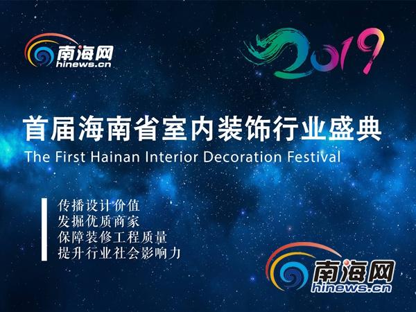 <b>海南省首届室内设计大奖赛报名火爆 已超过200人参加</b>