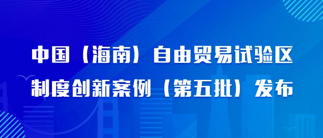 """海南:国企开创""""三标三系三受益""""绩效管理模式"""