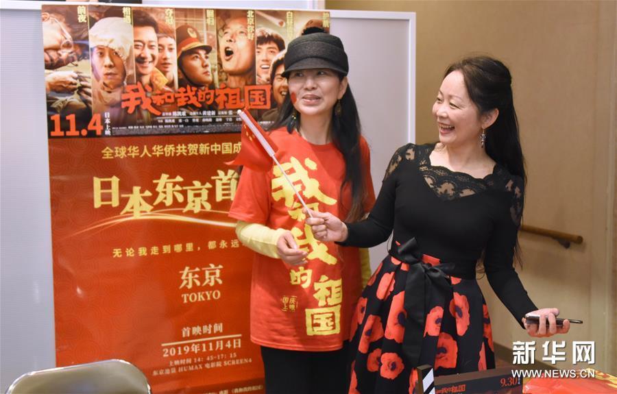 (国际·图文互动)(1)电影《我和我的祖国》在日本东京首映