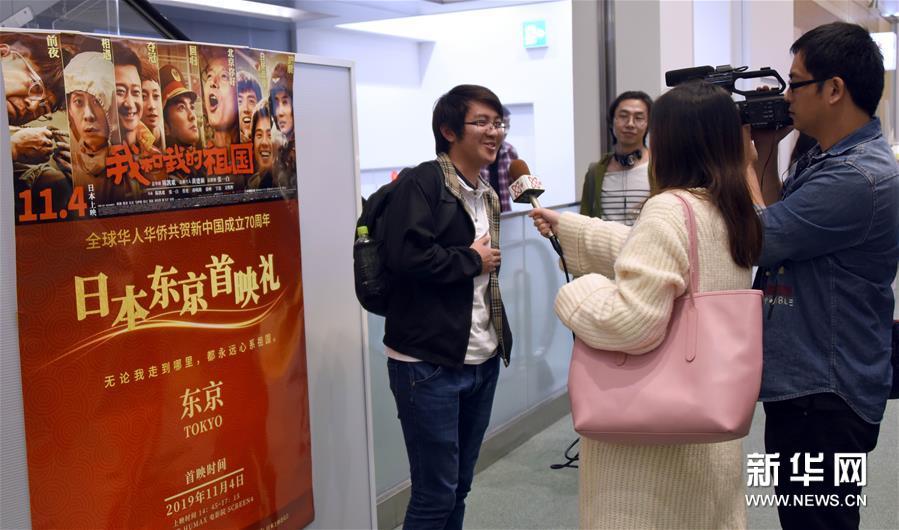 (国际·图文互动)(3)电影《我和我的祖国》在日本东京首映