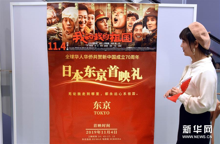(国际·图文互动)(2)电影《我和我的祖国》在日本东京首映