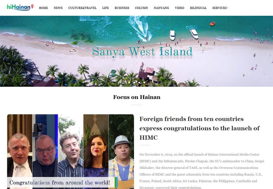 hiHainan国际传播网:构建海南对外传播综合门户网站