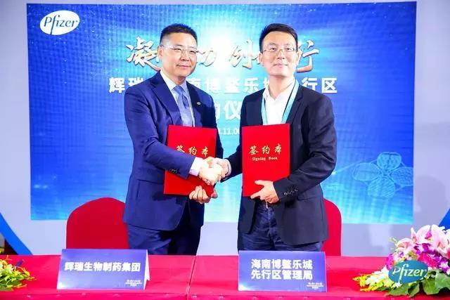 一大波国际最新药品即将进入乐城 博鳌乐城先行区与辉瑞生物制药集团在进博会上签约