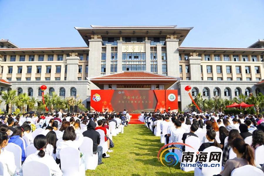海南师范大学建校70周年庆祝大会在海口举行
